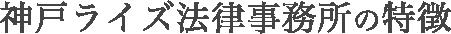 神戸ライズ法律事務所の特徴