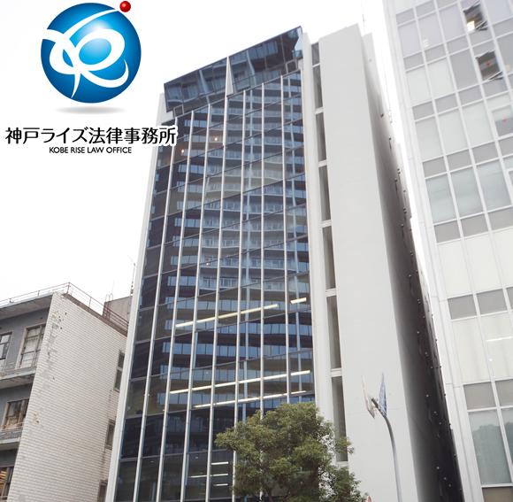 神戸ライズ法律事務所