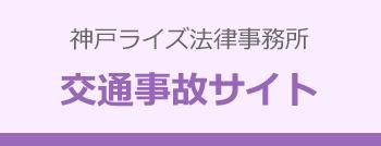 神戸ライズ法律事務所 交通事故サイト