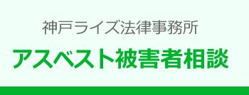 神戸ライズ法律事務所 アスベスト被害者相談