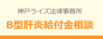神戸ライズ法律事務所 B型肝炎給付金相談