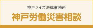 神戸ライズ法律事務所 神戸労働災害相談